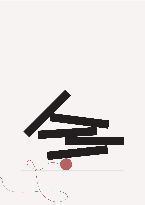 Digital Art: Self Composure by Sana Gilani