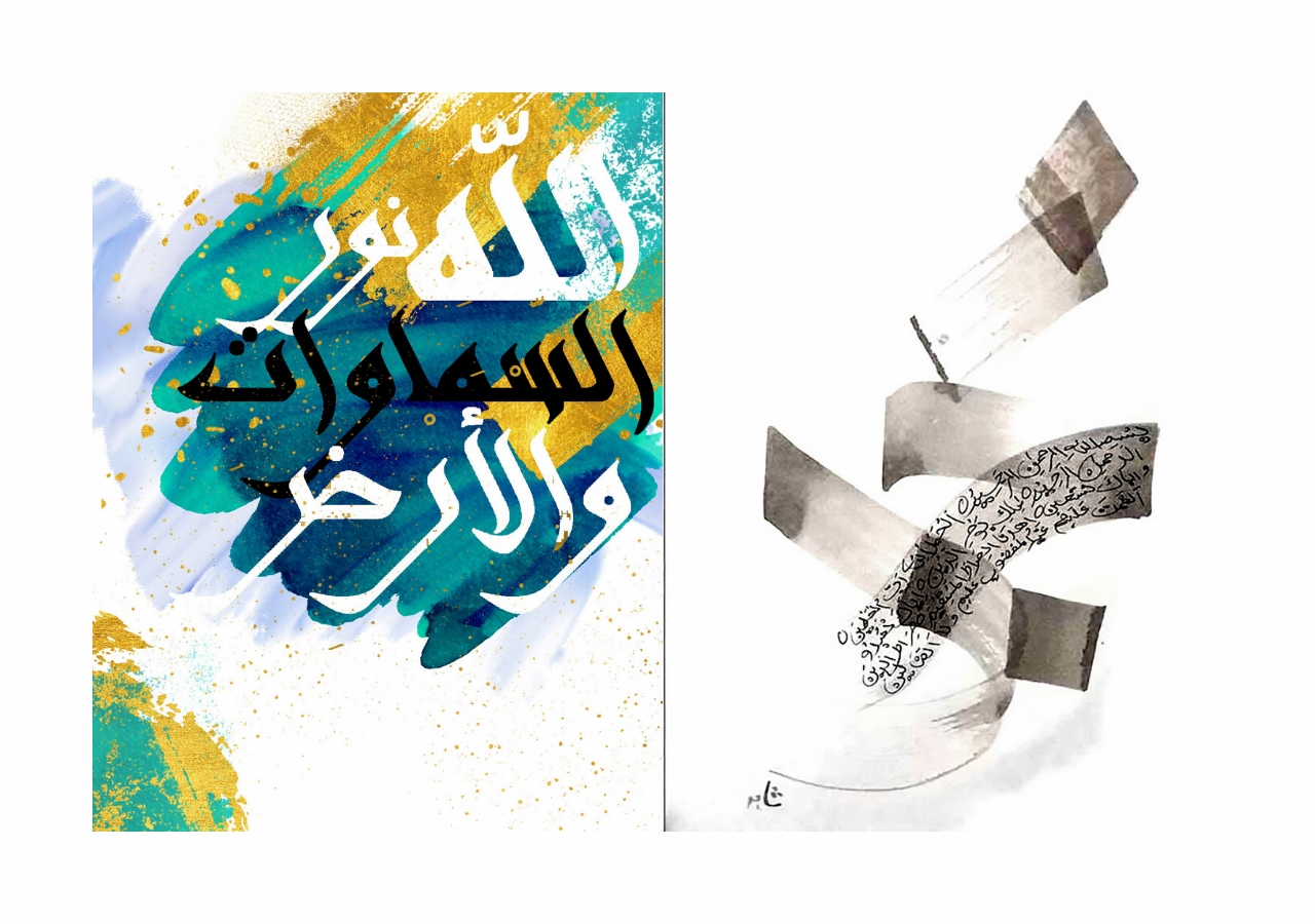 """Shahid's artistic expression goes beyond the musical form as depicted in this art entitled, """"Allahu Noor."""" On the right, """"Ink on Paper."""""""