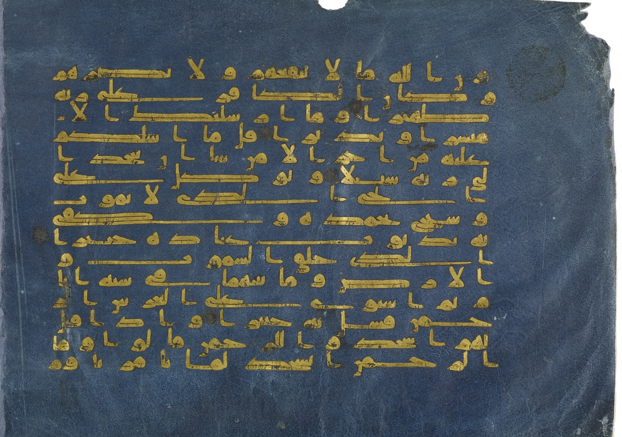 A folio from the famous Blue Qu'ran showing verses 55-60 from Surat al-Furqan.
