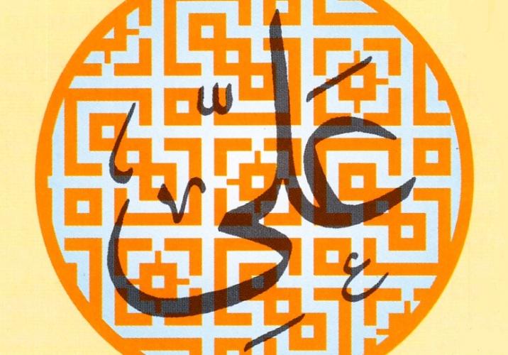 "Calligraphic rendering of ""Ali""."