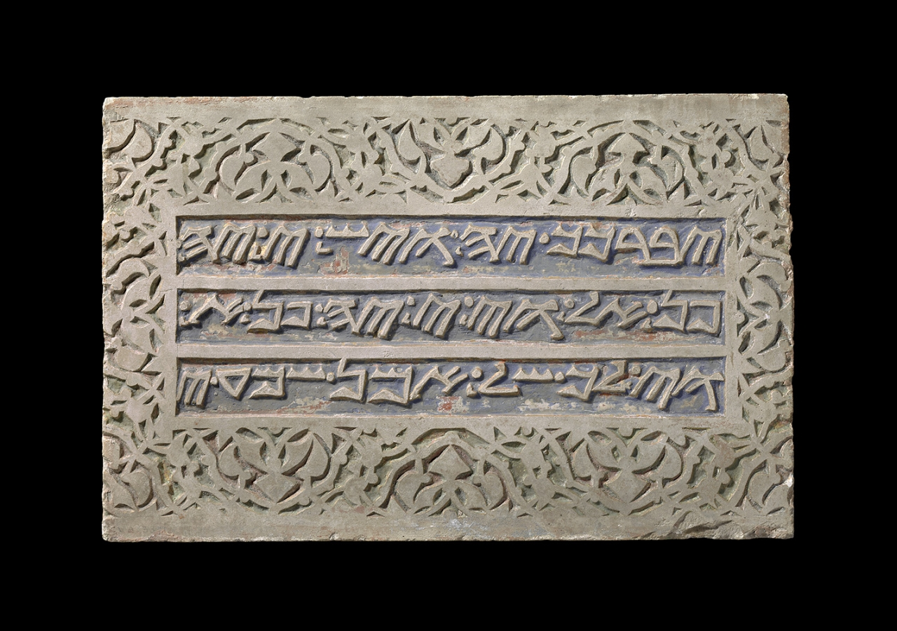 Inscription Panel, Damascus, Syria, 16th century, Stone, carved and painted. © Staatliche Museen zu Berlin – Vorderasiatisches Museum, Photo: Olaf M. Teßmer