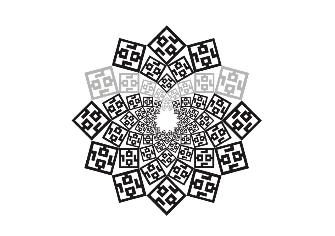 Muhammad, by Shamas Nanji.