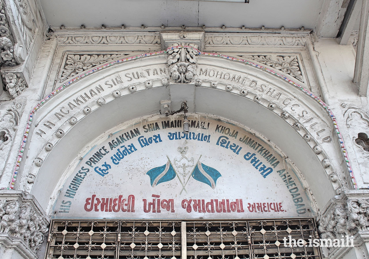 The main entrance of Kalupur Jamatkhana, which was built during the Imamat of Mawlana Sultan Mahomed Shah.
