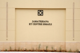 The Ismaili Jamatkhana and Centre, Kinshasa.