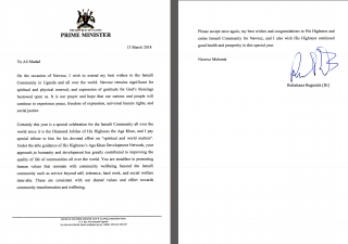 Message for Nawruz from the Prime Minister of Uganda.