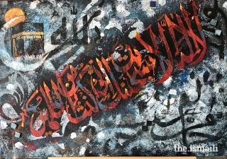 Bismillah-ir-Rahman-ir-Rahim artwork by US Seniors to show how art can decipher the meaning of life.