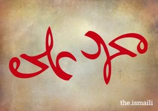 An Arabic-script ambigram, where 'Muhammad'upside down is read as 'Ali'and vice versa.