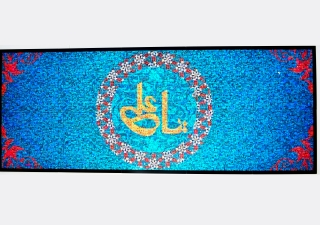 The One Jamat Mosaic — comprising thousands of individual photos into a single, cohesive work of art — was presented to Mawlana Hazar Imam on the morning of Navroz, March 21, 2018, to commemorate his Diamond Jubilee.